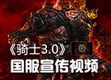 《骑士3.0》国服宣传视频