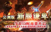 5月8日战神公测宣传视频