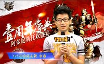 骑士3.0一周年媒体祝福视频